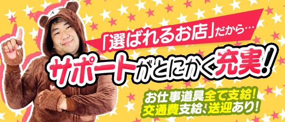 ドMなバニーちゃん小倉店(北九州・小倉)のソープ求人・高収入バイトPR画像3