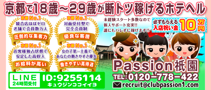 クラブパッション祇園(祇園・清水)のホテヘル求人・高収入バイトPR画像1