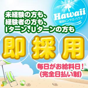 ハワイ - 蒲田