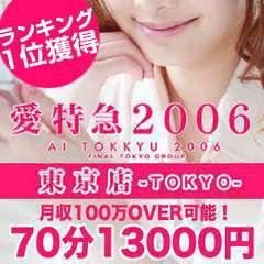 愛特急2006ANNEX 東京店 - 五反田