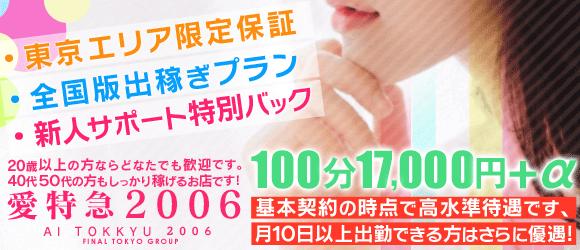 愛特急2006ANNEX 東京店(五反田デリヘル店)の風俗求人・高収入バイト求人PR画像1