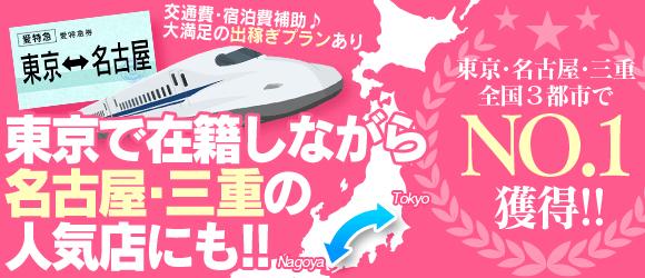 愛特急2006ANNEX 東京店(五反田デリヘル店)の風俗求人・高収入バイト求人PR画像2