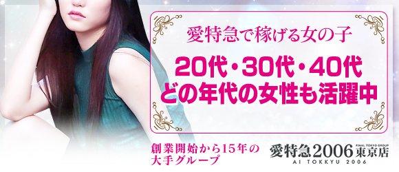 愛特急2006ANNEX 東京店(五反田デリヘル店)の風俗求人・高収入バイト求人PR画像3