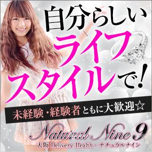 Natural Nine 大阪店 - 新大阪