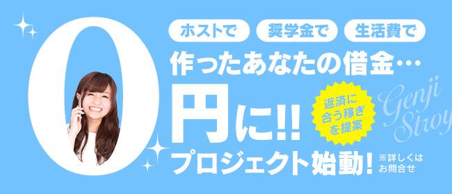 源氏物語 長野店(長野・飯山デリヘル店)の風俗求人・高収入バイト求人PR画像1