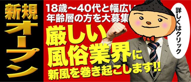 錦糸町デリヘル倶楽部