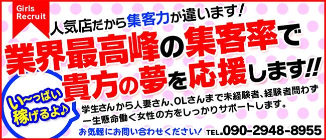 75分 10,000円(名古屋デリヘル店)の風俗求人・高収入バイト求人PR画像1