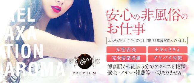 PREMIUM-プレミアム-(福岡市・博多一般メンズエステ(店舗型)店)の風俗求人・高収入バイト求人PR画像3