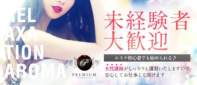 PREMIUM-プレミアム-(福岡市・博多一般メンズエステ(店舗型)店)の風俗求人・高収入バイト求人PR画像2