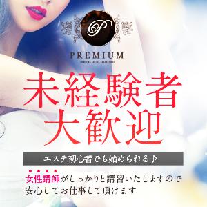 PREMIUM-プレミアム博多店- - 福岡市・博多