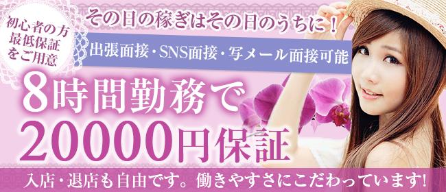 アロマエステ美魔女(福岡市・博多デリヘル店)の風俗求人・高収入バイト求人PR画像2