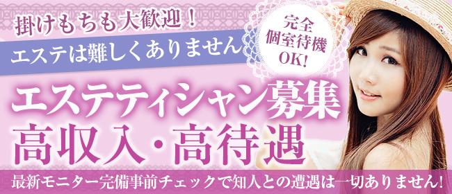 アロマエステ美魔女(福岡市・博多デリヘル店)の風俗求人・高収入バイト求人PR画像3