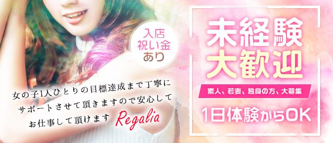 Regalia(今治)のデリヘル求人・高収入バイトPR画像1