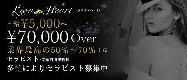 Lion Heart -ライオンハート-