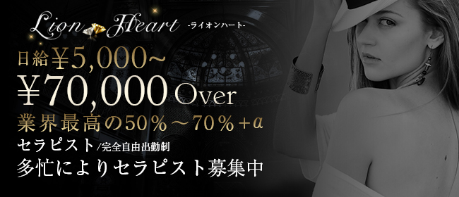 Lion Heart -ライオンハート-(福岡市・博多一般メンズエステ(店舗型)店)の風俗求人・高収入バイト求人PR画像1