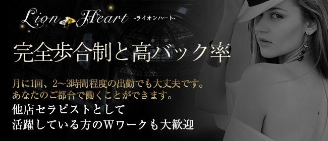 Lion Heart -ライオンハート-(福岡市・博多一般メンズエステ(店舗型)店)の風俗求人・高収入バイト求人PR画像2