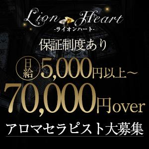 Lion Heart -ライオンハート- - 福岡市・博多