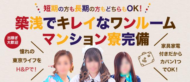 hug&peace(五反田ピンサロ店)の風俗求人・高収入バイト求人PR画像2