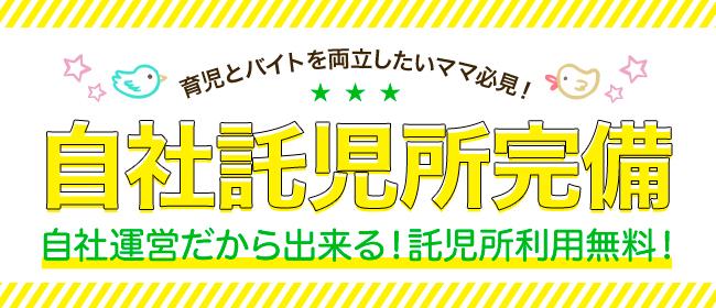hug&peace(五反田ピンサロ店)の風俗求人・高収入バイト求人PR画像3