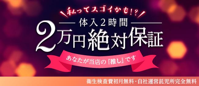 hug&peace(五反田ピンサロ店)の風俗求人・高収入バイト求人PR画像1