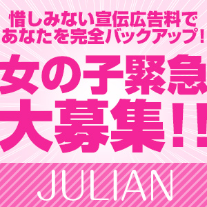 ジュリアン八王子店 - 立川