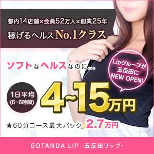 五反田Lip - 五反田