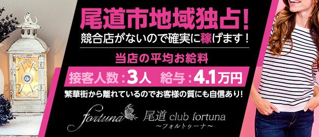 尾道 club fortuna -フォルトゥーナ-(福山デリヘル店)の風俗求人・高収入バイト求人PR画像1