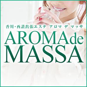 アロマ de massa - 善通寺・丸亀