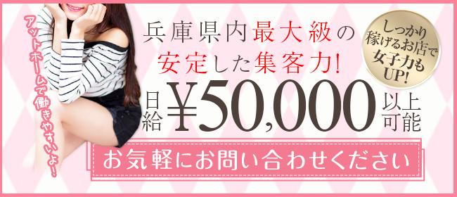 Jewels~ジュエルズ~(神戸・三宮デリヘル店)の風俗求人・高収入バイト求人PR画像1