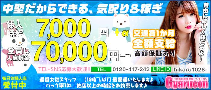 ギャルソン(町田ピンサロ店)の風俗求人・高収入バイト求人PR画像1