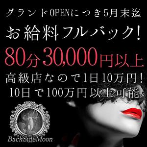 BackSideMoon~バックサイドムーン~ - 滋賀県その他