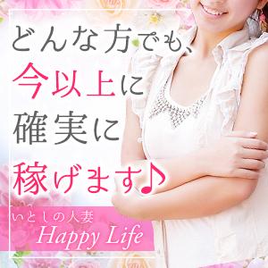 いとしの人妻 ハッピーライフ - 太田