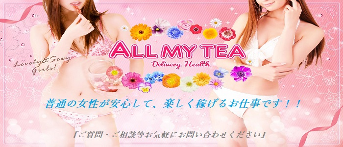 All my tea - 名古屋