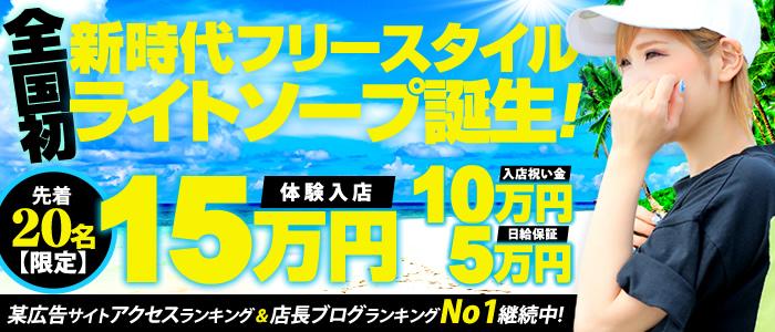 熊本FINAL STAGE 素人S級SPOT~お客様に喜びと感動と7つのお約束~ - 熊本市内
