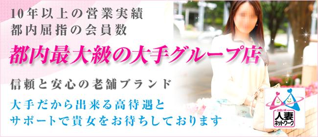 出会い系人妻ネットワーク 上野~大塚編(鶯谷デリヘル店)の風俗求人・高収入バイト求人PR画像2