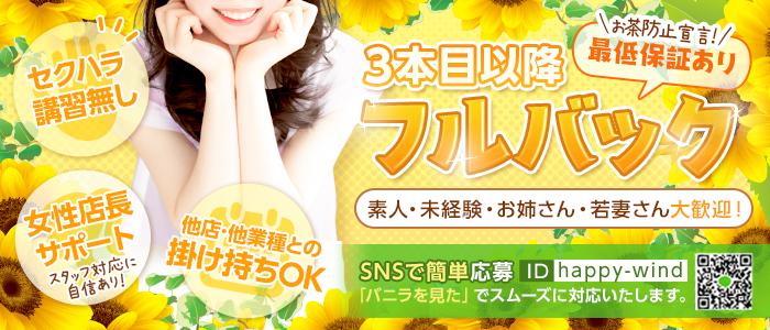 姫コレクション(千葉市内・栄町)のデリヘル求人・高収入バイトPR画像3