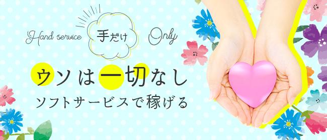 性感エステLabo(宮崎市近郊店舗型ヘルス店)の風俗求人・高収入バイト求人PR画像1