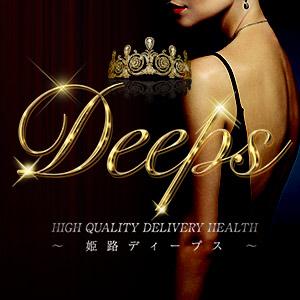 高級人妻デリヘル姫路Deeps ディープス(姫路デリヘル店)の風俗求人・高収入バイト求人PR画像3