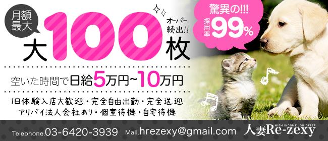 人妻リゼクシィ(品川デリヘル店)の風俗求人・高収入バイト求人PR画像1