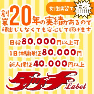 タッチレーベル - 札幌・すすきの