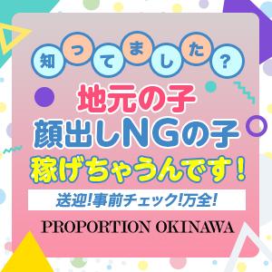 プロポーション オキナワ - 那覇