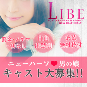 LIBE~ライブ~ - 新宿・歌舞伎町