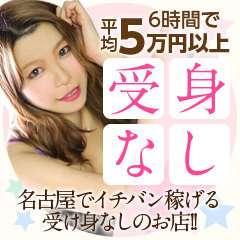 名古屋痴女M性感フェチ専門 黄金の口本店 - 名古屋