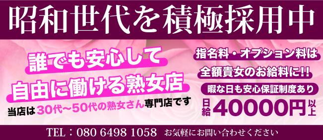 美熟女専門店 いいなり貴婦人(那覇デリヘル店)の風俗求人・高収入バイト求人PR画像1