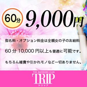 TRIP - 熊本市近郊