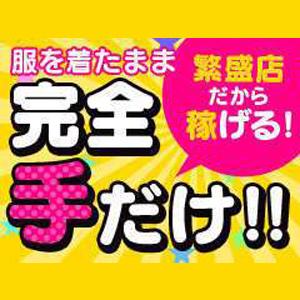土浦ビデオdeはんど(土浦店舗型ヘルス店)の風俗求人・高収入バイト求人PR画像1