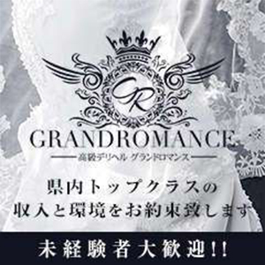 高級デリヘル 名古屋 グランドロマンス - 名古屋