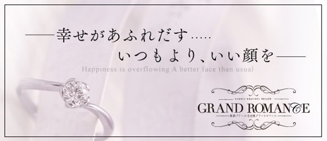 高級デリヘル 名古屋 グランドロマンス(名古屋デリヘル店)の風俗求人・高収入バイト求人PR画像3