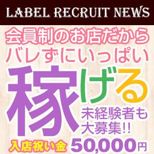 LABEL - 町田