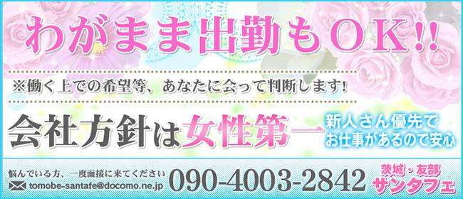 サンタフェ(水戸ピンサロ店)の風俗求人・高収入バイト求人PR画像1